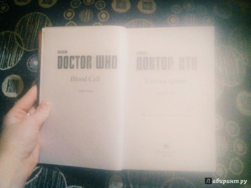 Иллюстрация 17 из 35 для Доктор Кто. Клетка крови - Джеймс Госс   Лабиринт - книги. Источник: Абрамова  Маша