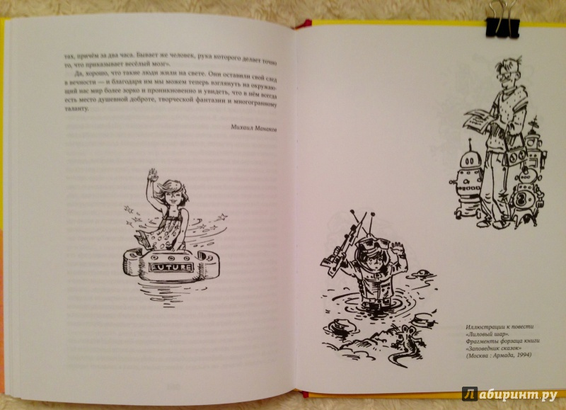 Иллюстрация 30 из 48 для Алиса и крестоносцы - Кир Булычев | Лабиринт - книги. Источник: keep_сalm