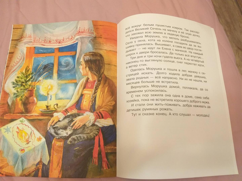 Иллюстрация 5 из 6 для О двенадцати месяцах - Божена Немцова | Лабиринт - книги. Источник: Лабиринт