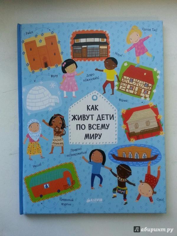Иллюстрация 15 из 29 для Как живут дети по всему миру - Павла Ханачкова | Лабиринт - книги. Источник: Б  Е
