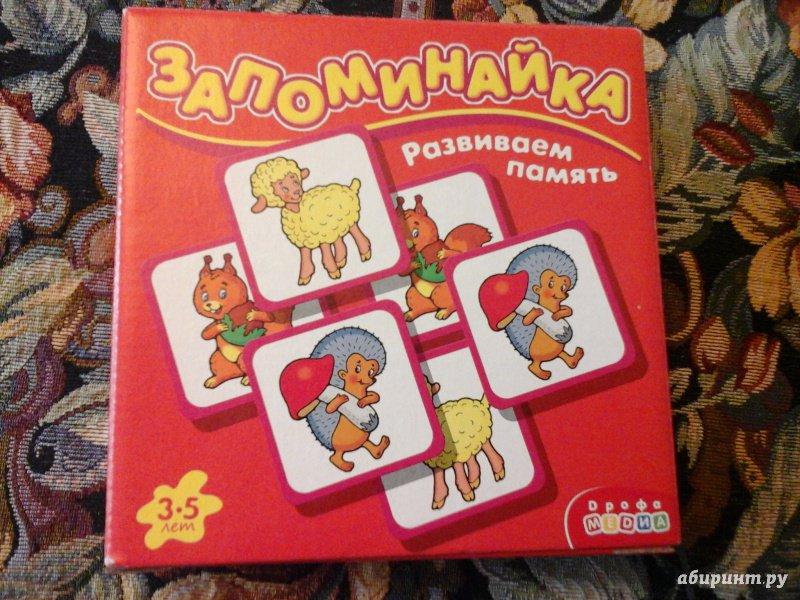 Иллюстрация 1 из 6 для Запоминайка. Развиваем память. Малыши | Лабиринт - игрушки. Источник: Шпилька