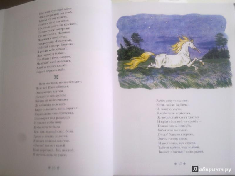 Иллюстрация 36 из 100 для Конек-Горбунок - Петр Ершов | Лабиринт - книги. Источник: Рожкова Александра Александра