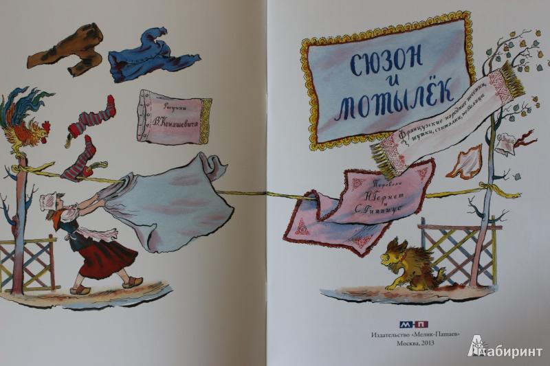 Иллюстрация 2 из 44 для Сюзон и мотылек. Французские народные песенки | Лабиринт - книги. Источник: so-vanille
