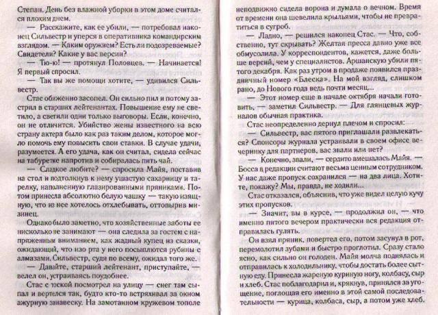 Иллюстрация 1 из 8 для Клубничное убийство - Галина Куликова | Лабиринт - книги. Источник: In@