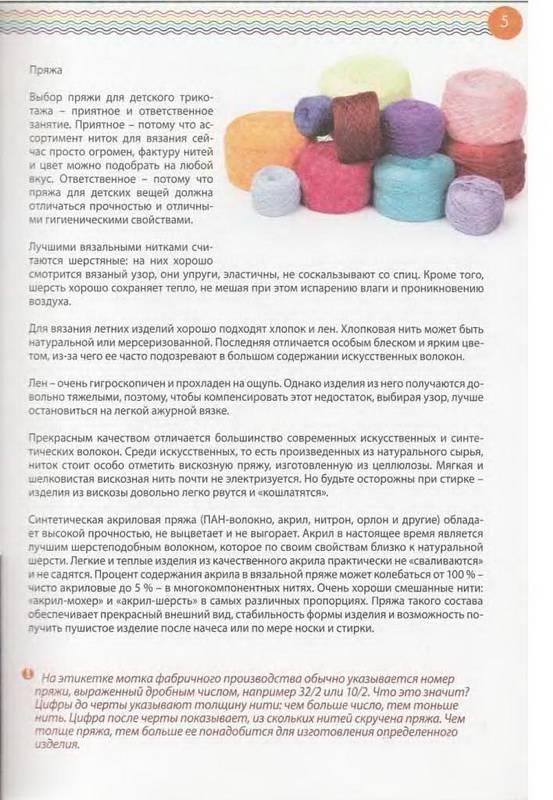 Иллюстрация 31 из 44 для Пинетки, носочки, тапочки: 16 очаровательных моделей, связанных крючком и спицами - Наталья Чичикало | Лабиринт - книги. Источник: Ялина