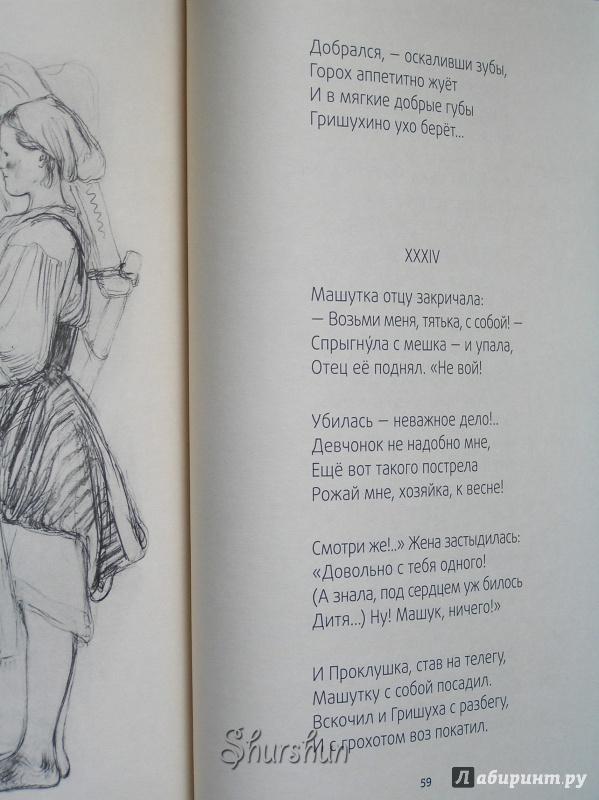 Иллюстрация 14 из 51 для Мороз, Красный нос - Николай Некрасов   Лабиринт - книги. Источник: Shurshun