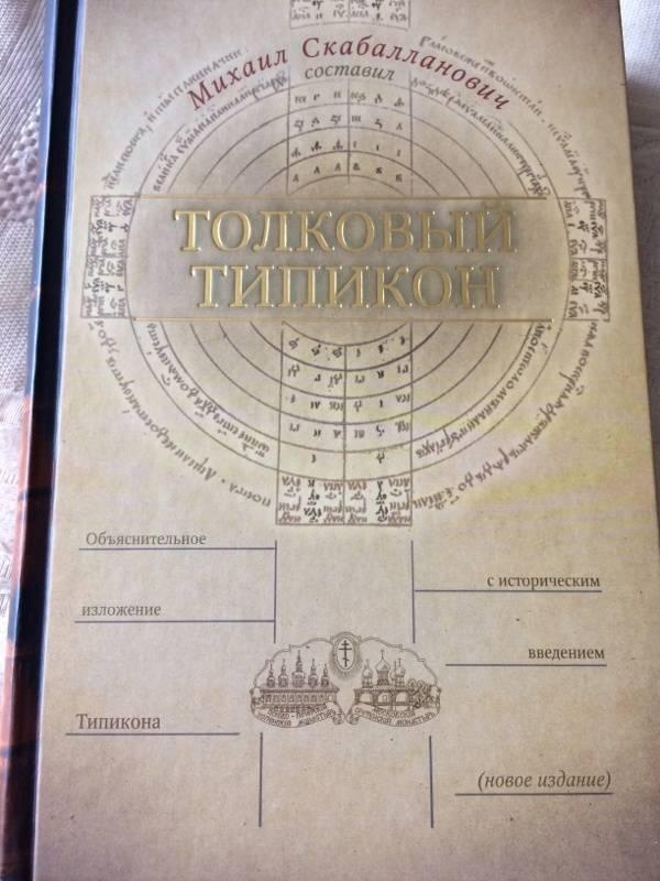Иллюстрация 44 из 50 для Толковый Типикон. Объяснительное изложение Типикона с историческим введением | Лабиринт - книги. Источник: Светлана