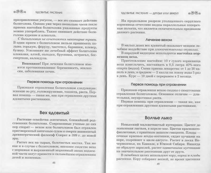 Иллюстрация 5 из 6 для Ядовитые растения против опухолей и других заболеваний - Ольга Романова | Лабиринт - книги. Источник: Ялина