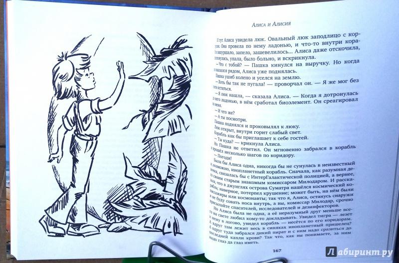 Иллюстрация 42 из 52 для Алиса и Алисия - Кир Булычев   Лабиринт - книги. Источник: Бог в помощь