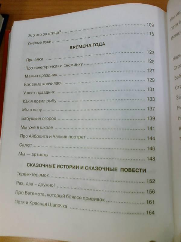 Иллюстрация 11 из 12 для 100 сказок - Владимир Сутеев | Лабиринт - книги. Источник: lettrice