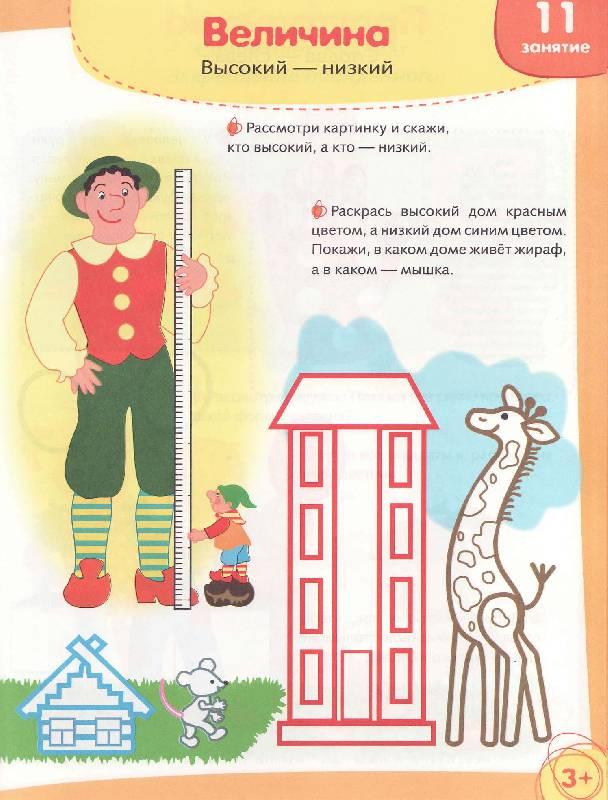 Иллюстрация 12 из 50 для Я учусь считать. Рабочая тетрадь. 3+ - Т. Давыдова   Лабиринт - книги. Источник: Р.  Светлана