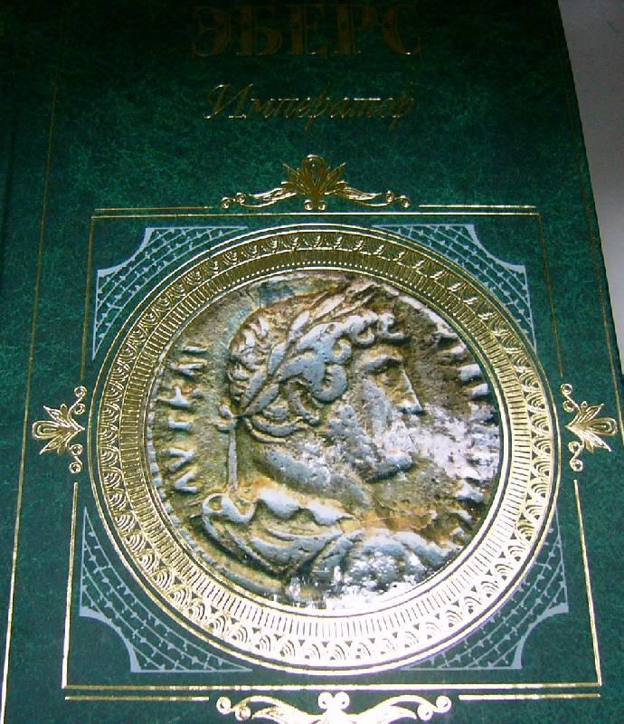 Иллюстрация 1 из 5 для Император - Георг Эберс | Лабиринт - книги. Источник: Nika