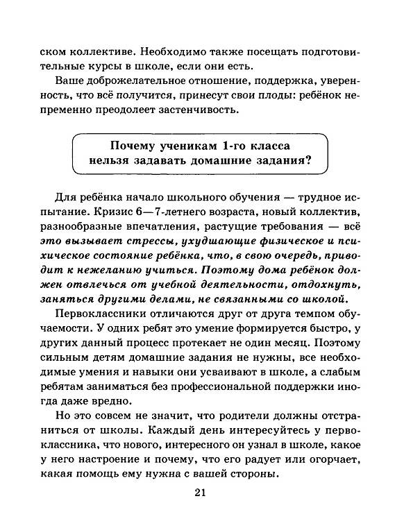 Иллюстрация 32 из 34 для Памятки для родителей младших школьников - Ольга Чистякова   Лабиринт - книги. Источник: Knigo-love