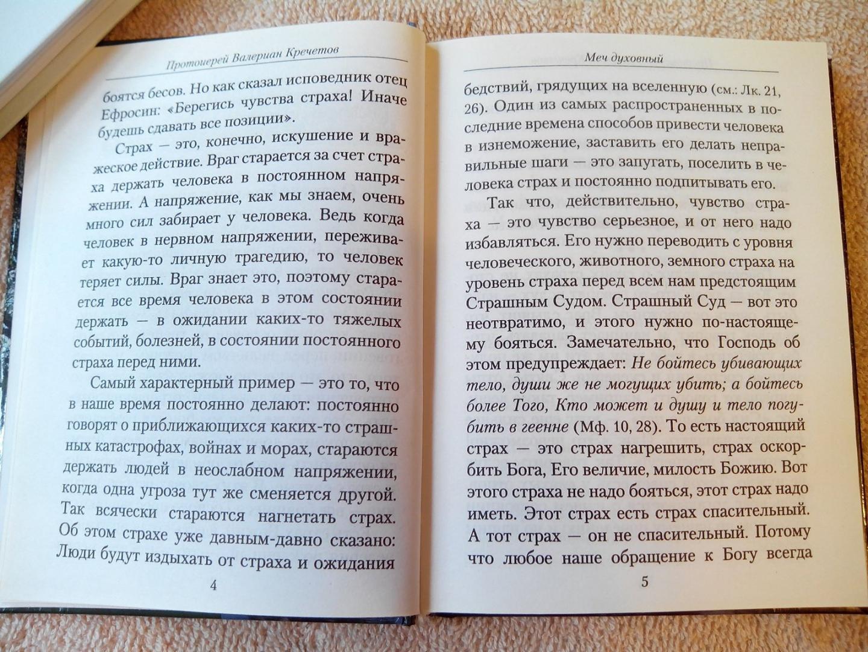 Иллюстрация 4 из 8 для Меч духовный. Избранные изречения протоиерея Валериана Кречетова - Валериан Протоиерей | Лабиринт - книги. Источник: Громова  Людмила
