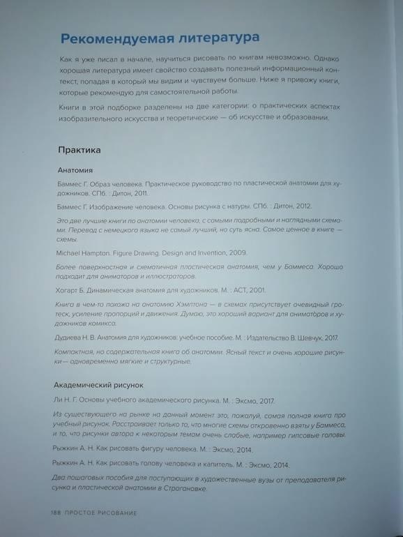 Иллюстрация 19 из 33 для Простое рисование. Упражнения для развития и поддержания самостоятельной рисовальной практики - Дмитрий Горелышев | Лабиринт - книги. Источник: Счастливая мама