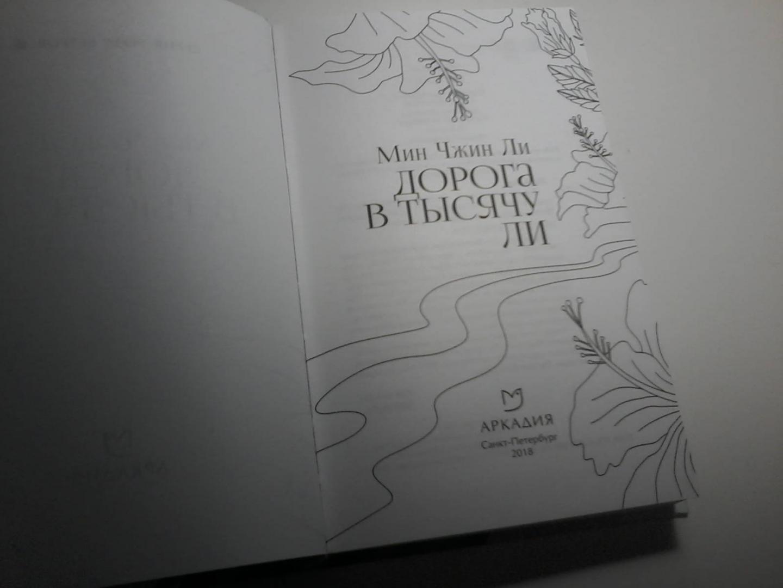 Иллюстрация 19 из 29 для Дорога в тысячу ли - Мин Ли   Лабиринт - книги. Источник: Воздух