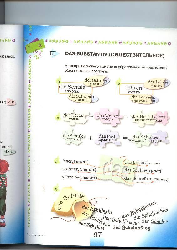 Иллюстрация 21 из 21 для Немецкий язык. Первые шаги. 4 класс. Учебник для общеобразовательных учреждений. В 2-х частях - Бим, Рыжова | Лабиринт - книги. Источник: duduka