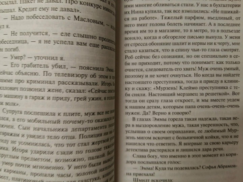 Иллюстрация 5 из 17 для Блог проказника домового - Дарья Донцова | Лабиринт - книги. Источник: L  Elena
