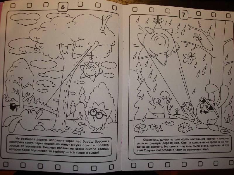 Иллюстрация 4 из 5 для Волшебная раскраска N0722 (Смешарики) - Алексей Лебедев | Лабиринт - книги. Источник: Ogha