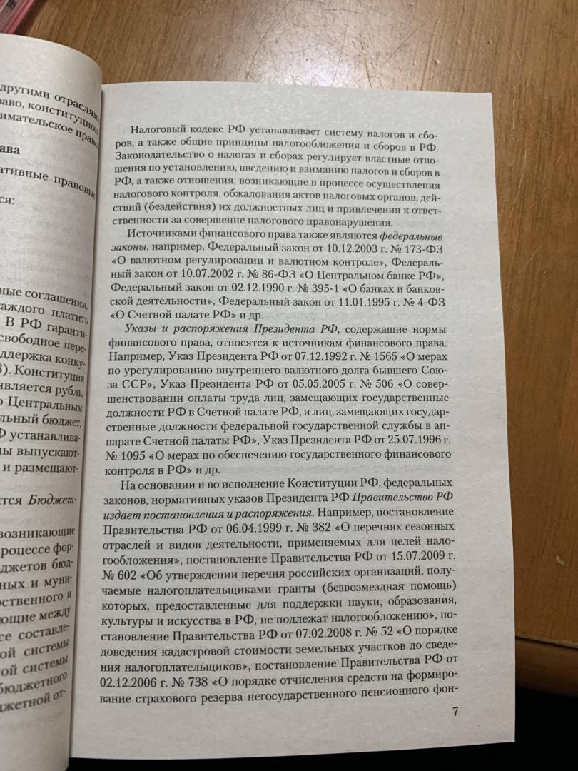 Иллюстрация 9 из 11 для Финансовое право. Конспект лекций - Анастасия Гольдфарб | Лабиринт - книги. Источник: Иванова  Элина