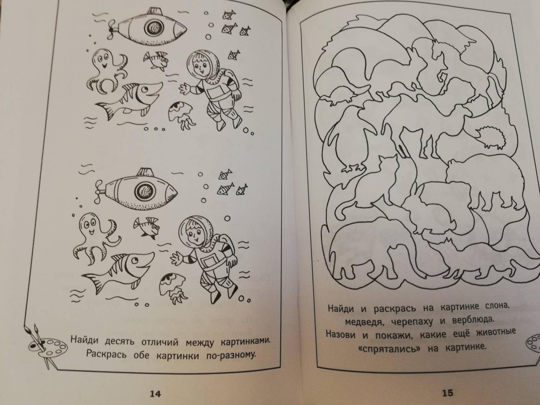 Иллюстрация 4 из 9 для Умные игры для мальчиков: раскраска ...