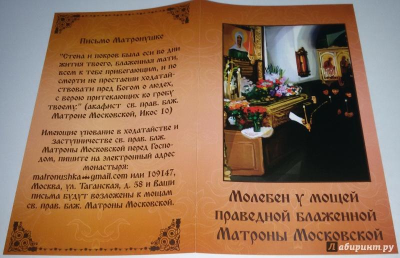 Иллюстрация 11 из 31 для Молитвенная помощь блаженной Матроны Московской (набор открыток) | Лабиринт - книги. Источник: анна