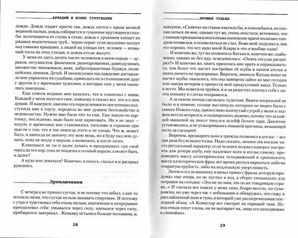 Иллюстрация 1 из 2 для Хромая судьба - Стругацкий, Стругацкий | Лабиринт - книги. Источник: Andriana