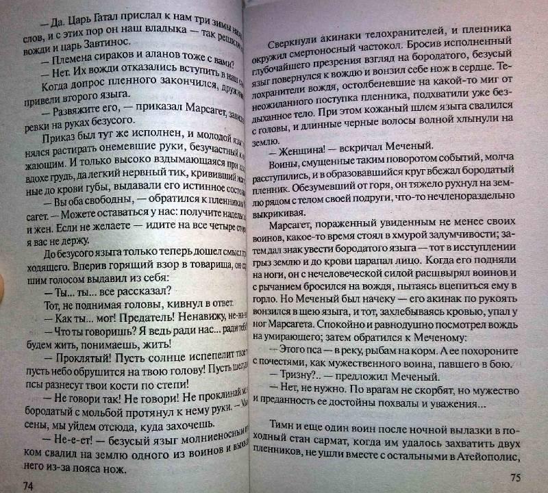 Иллюстрация 1 из 4 для Меч Вайу - Виталий Гладкий | Лабиринт - книги. Источник: Natali*