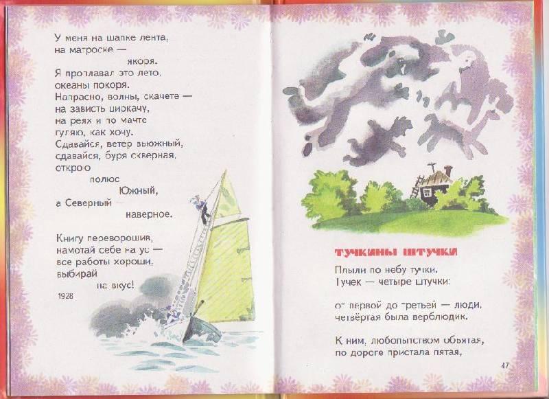 Рисунки к стихотворению тучкины штучки