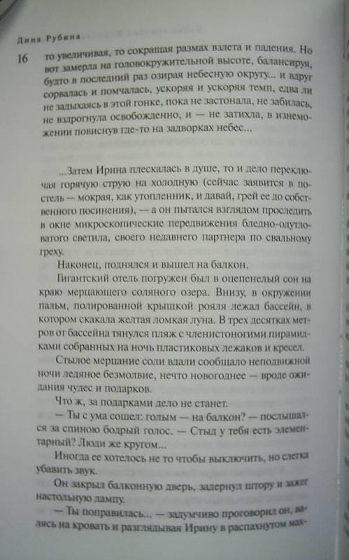 Иллюстрация 7 из 7 для Белая голубка Кордовы - Дина Рубина | Лабиринт - книги. Источник: АлЮр