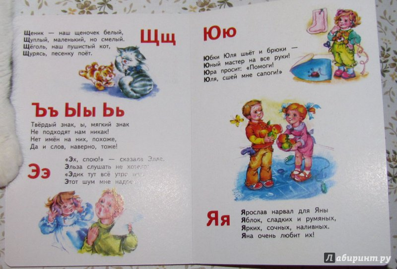 Иллюстрация 27 из 30 для Азбука с именами - Людмила Уланова | Лабиринт - книги. Источник: V  Marisha