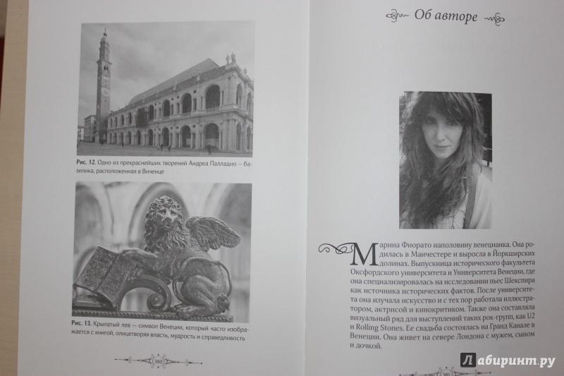 Иллюстрация 12 из 15 для Венецианский контракт - Марина Фиорато | Лабиринт - книги. Источник: Daria