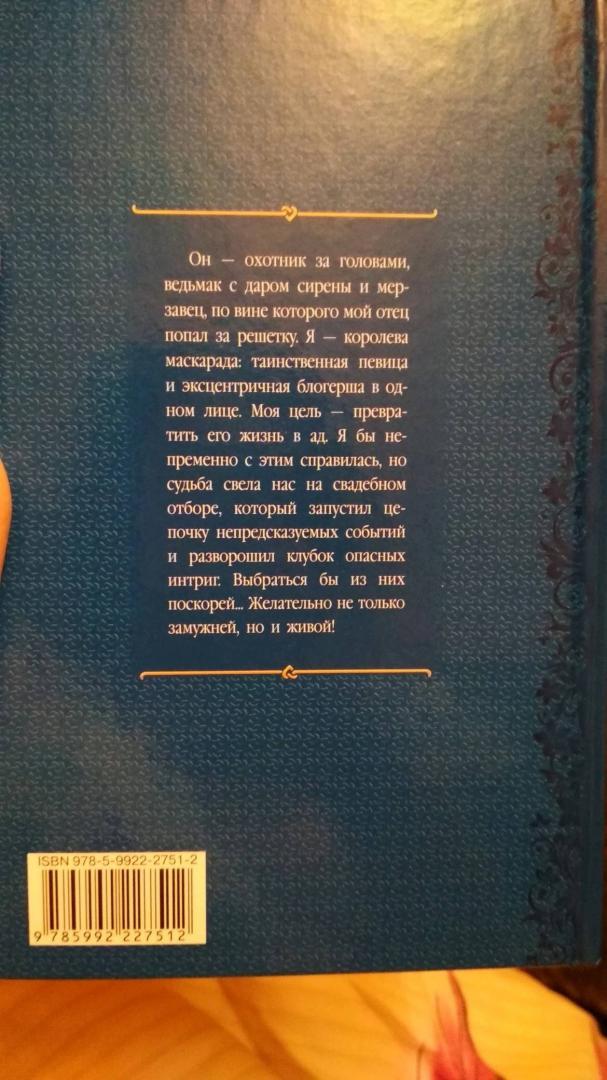 Иллюстрация 5 из 28 для Свадебный отбор. Замуж за врага - Ева Никольская | Лабиринт - книги. Источник: Журавлева  Варвара