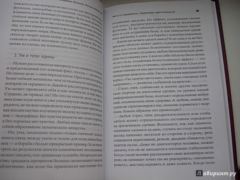 Иллюстрация 4 из 10 для Истина внутри нас: знание, которое исцеляет (+CD) - Владимир Муранов   Лабиринт - книги. Источник: Читательница.