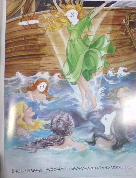 Иллюстрация 11 из 16 для Принцессы и феи. Русалочка | Лабиринт - книги. Источник: Настёна