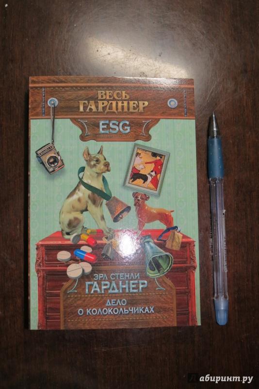 Иллюстрация 1 из 2 для Дело о колокольчиках - Эрл Гарднер   Лабиринт - книги. Источник: Евсюнина  Мария