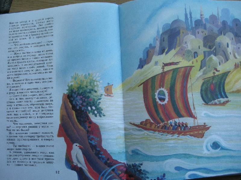 Иллюстрация 5 из 14 для Тысяча и одна ночь | Лабиринт - книги. Источник: Мартынова  Анна Владимировна
