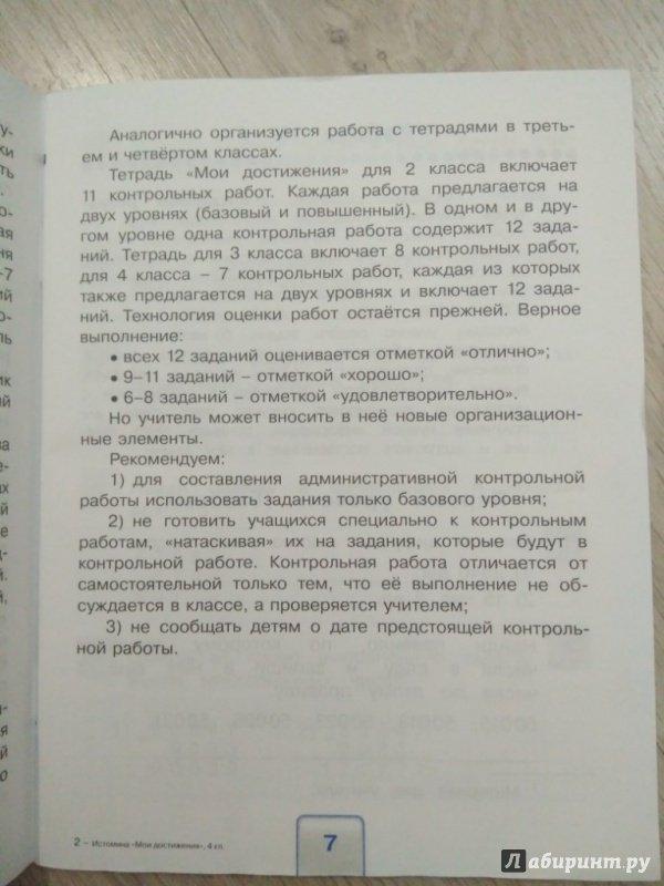 Иллюстрация 7 из 16 для Математика. 4 класс. Мои учебные достижения. ФГОС - Истомина, Горина, Редько | Лабиринт - книги. Источник: Тайна