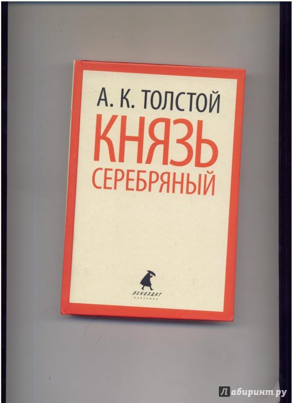 Иллюстрация 2 из 6 для Князь Серебряный - Алексей Толстой | Лабиринт - книги. Источник: Evgeniya