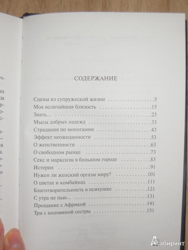 Иллюстрация 8 из 13 для Сцены из супружеской жизни - Януш Вишневский | Лабиринт - книги. Источник: Шумилова  Наталья