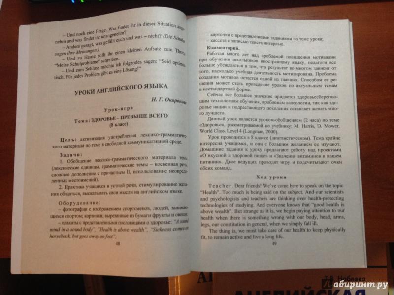 Иллюстрация 4 из 14 для Современный урок иностранного языка. Рекомендации, разработки уроков. ФГОС   Лабиринт - книги. Источник: Андреева  Марина