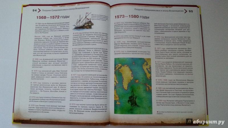 Иллюстрация 18 из 29 для Всемирная история в датах для детей | Лабиринт - книги. Источник: Jesse