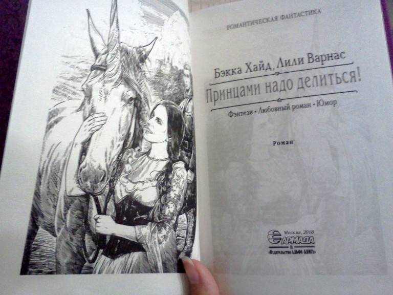Иллюстрация 5 из 5 для Принцами надо делиться! - Хайд, Варнас | Лабиринт - книги. Источник: Shy
