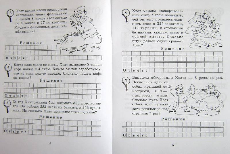 Иллюстрация 12 из 25 для Сыщик Хвата. Задачи на вычисление в пределах 1000. 3 класс - Марк Беденко | Лабиринт - книги. Источник: BOOKвочка