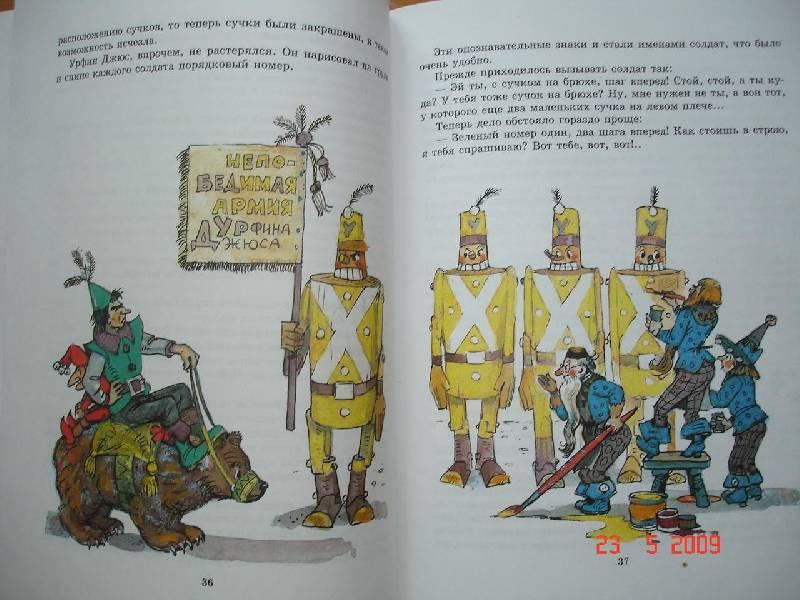 всегда рисунки из книги урфин джюс крупный влиятельный мировой