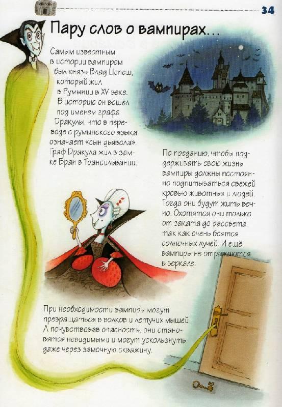 Иллюстрация 15 из 25 для Вампиренок из Бомарцо - Армидо Бранка   Лабиринт - книги. Источник: Zhanna