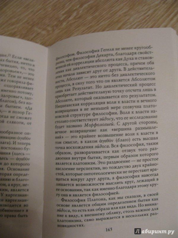 Иллюстрация 10 из 10 для Диалог с Хайдеггером. В 4-х книгах. Книга 1. Греческая философия - Жан Бофре | Лабиринт - книги. Источник: Nox