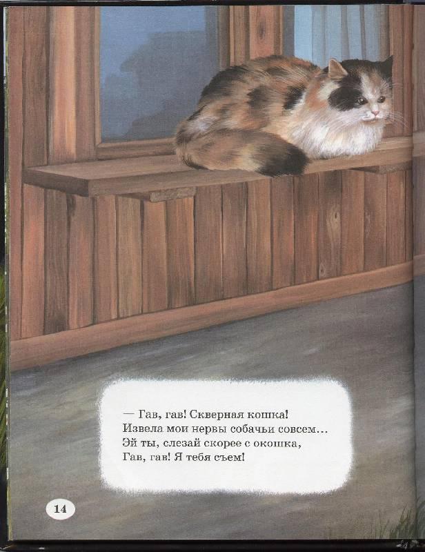Иллюстрация 1 из 49 для Стихи и картинки. Читаем вместе с мамой - Саша Черный   Лабиринт - книги. Источник: Igra