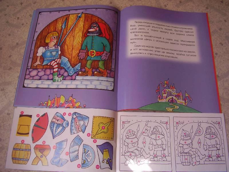 Иллюстрация 8 из 11 для Аппликация: Король и воришки (+ детали)   Лабиринт - книги. Источник: ИринаС