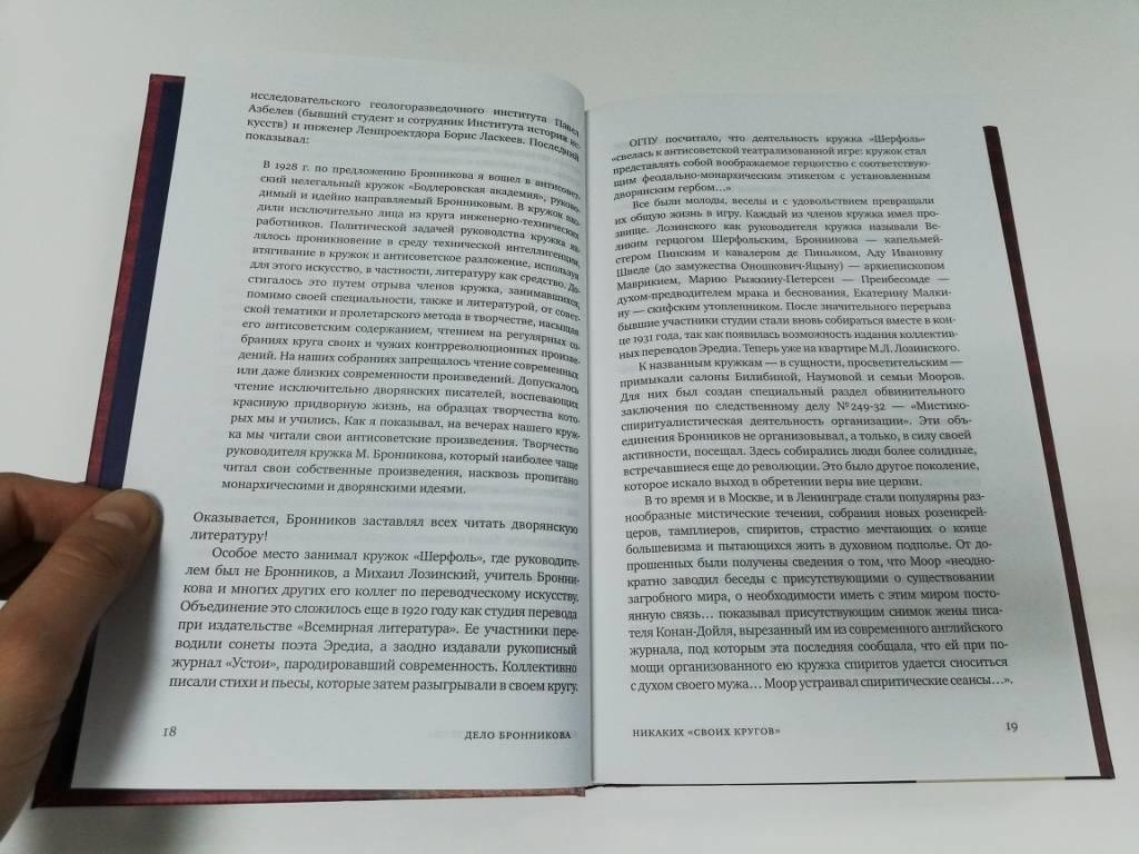 Иллюстрация 13 из 57 для Дело Бронникова - Громова, Позднякова, Вахтина | Лабиринт - книги. Источник: dbyyb